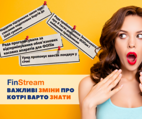 Finstream - важные изменения про которые необходимо знать