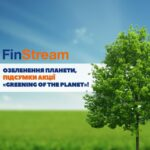 "Акція ""Greening of the Planet"""