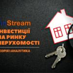 Інвестиції в нерухомість: теорія і аналітика 3