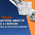 Податкова амністія   FinStream