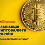 Легалізація криптовалюти в Україні 1